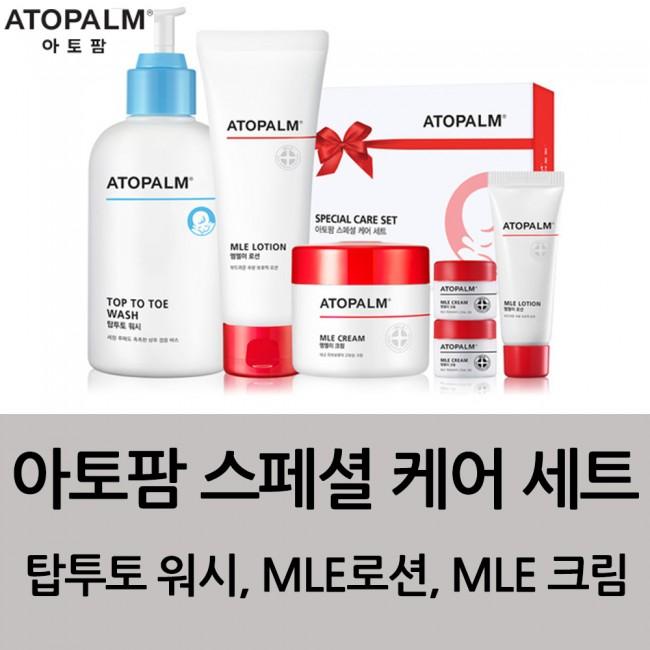 아토팜 스페셜케어3종세트.jpg