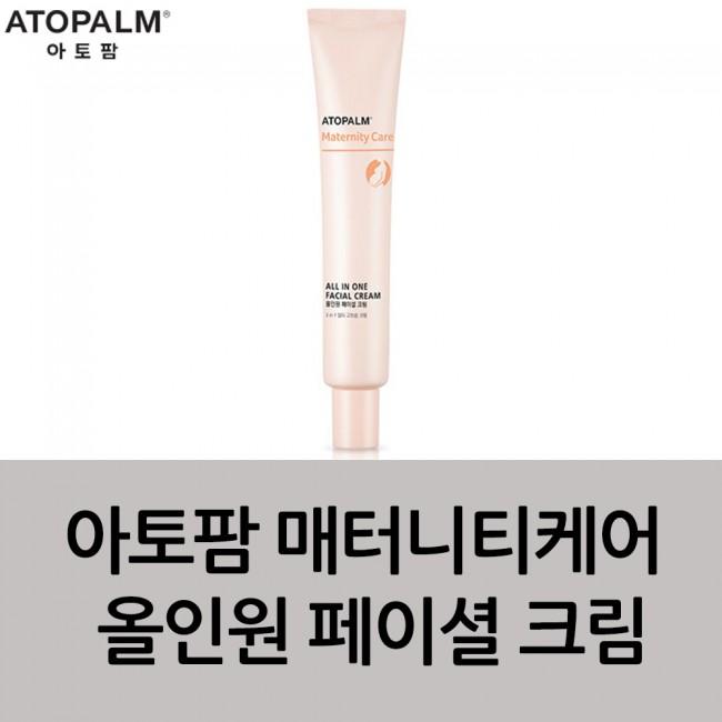 아토팜 올인원 페이셜크림.jpg