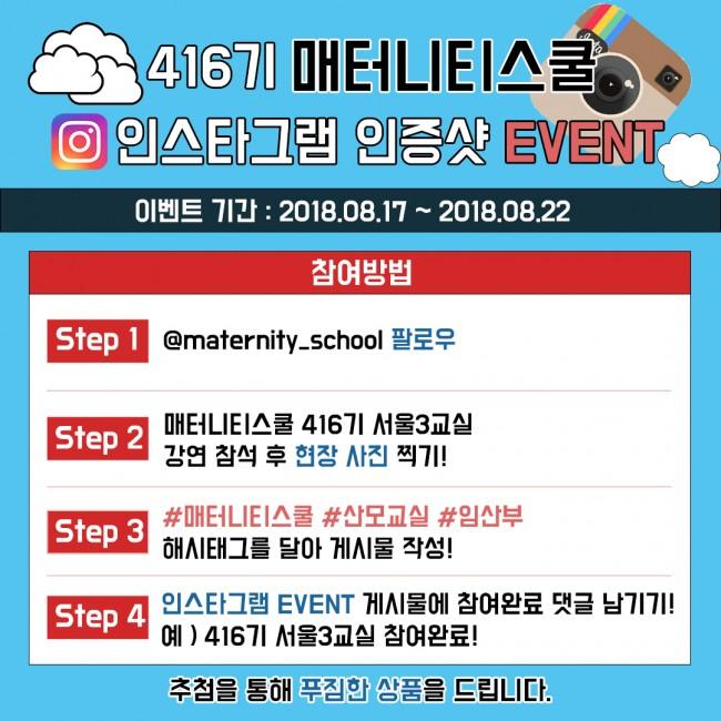 416기_서울3_인증샷.jpg
