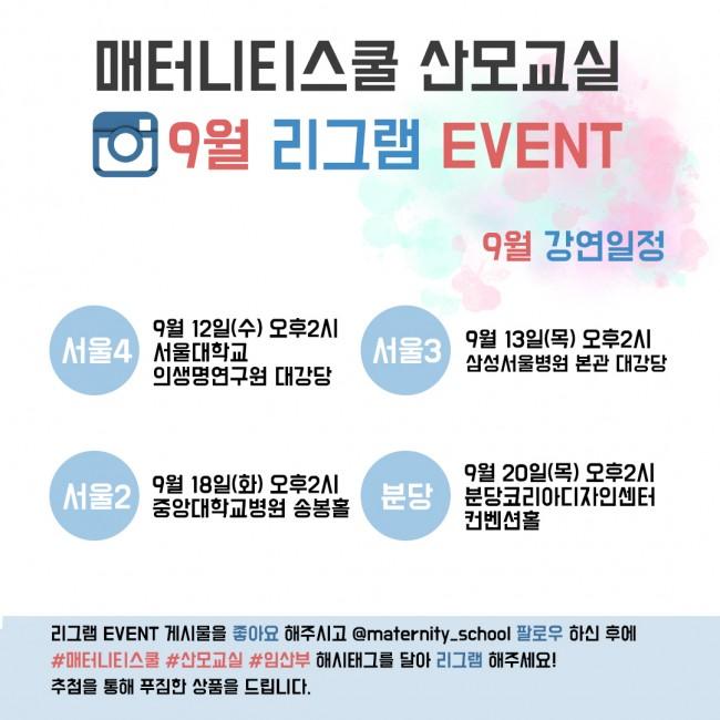 9월_인스타그램_리그램이벤트.jpg