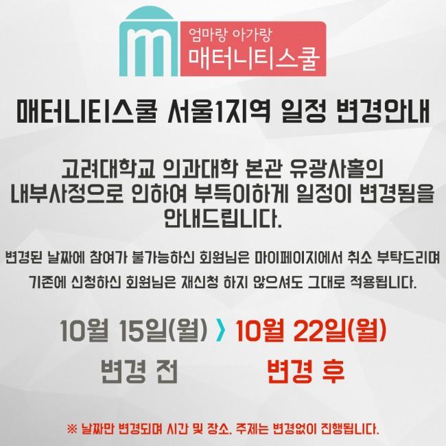 418기_서울1_일정변경안내_인스타그램.jpg