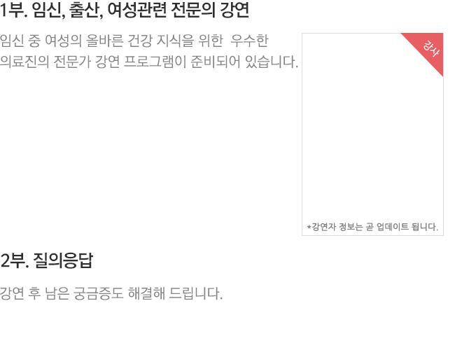 매터니티스쿨_전문의강연