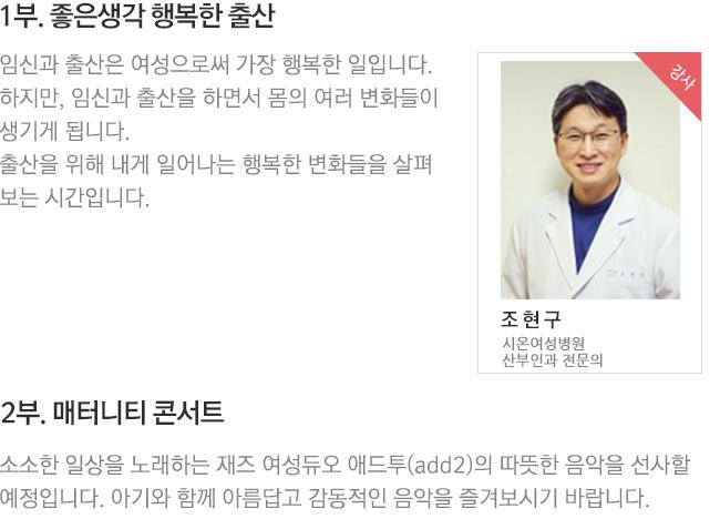 2. 매터니티스쿨_강연정보.jpg
