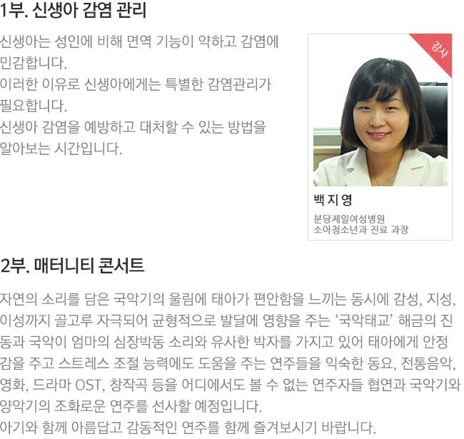 2 . 매터니티스쿨_강연정보.jpg