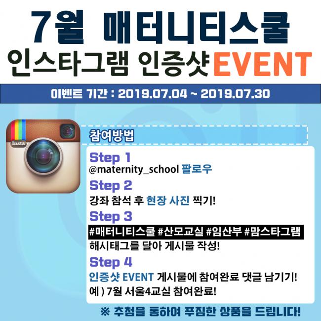 19년7월_인스타그램_인증샷이벤트.png