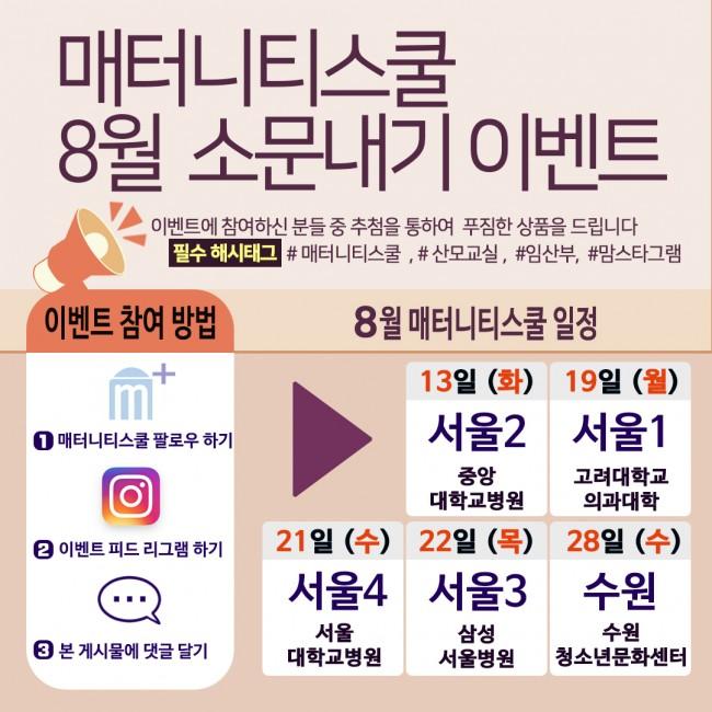 19년8월_인스타그램_리그램이벤트.jpg