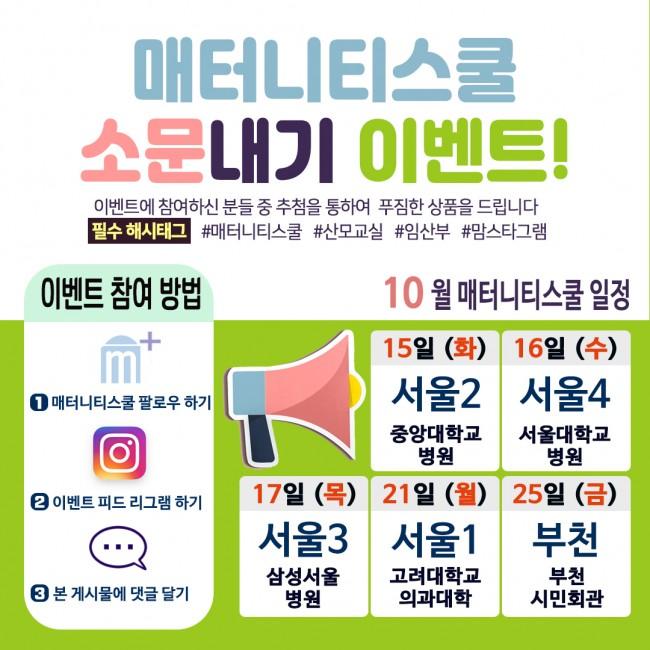 19년10월_인스타그램_리그램이벤트.jpg