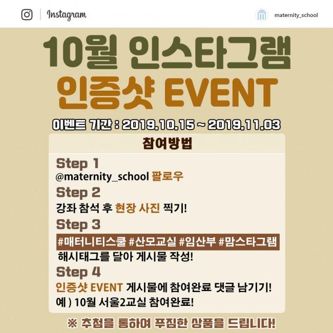 19년10월_인스타그램_인증샷이벤트.jpg