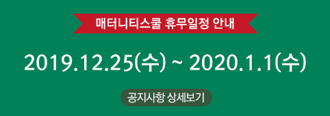 19년12월_매터니티스쿨휴무일정.jpg