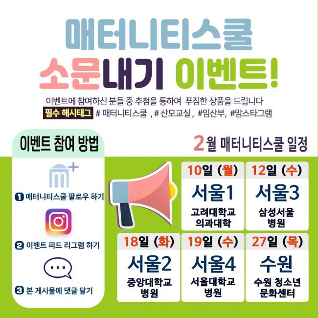 20년2월_인스타그램_소문내기이벤트.jpg