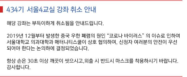 434_서울4_강좌취소안내배너.jpg