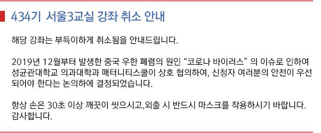 434_서울3_강좌취소안내배너.jpg