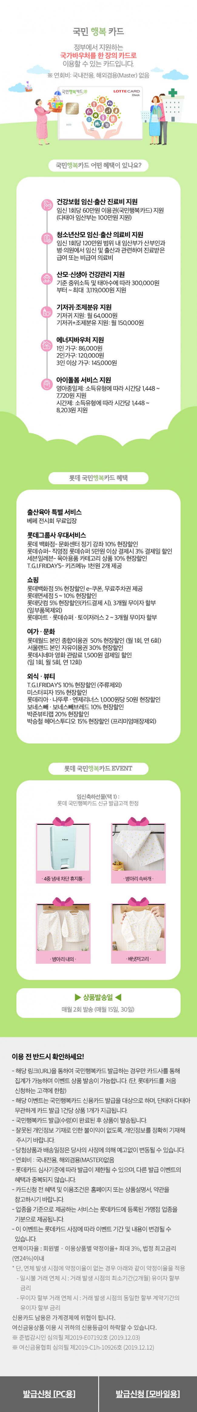 모바일_국민행복카드_720.png