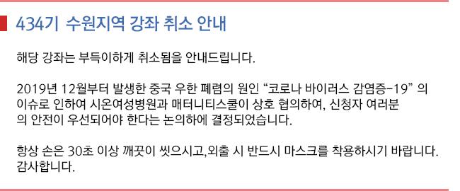 434_수원_강좌취소안내배너.jpg