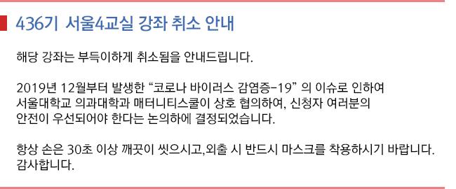 436_서울4_강좌취소안내배너.jpg