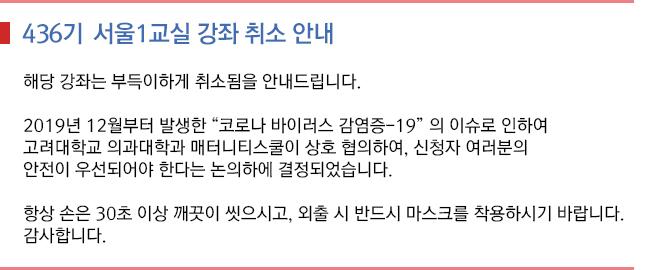 436_서울1_강좌취소안내배너.jpg