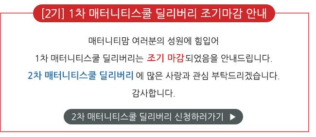 3) 딜리버리_조기마감.jpg