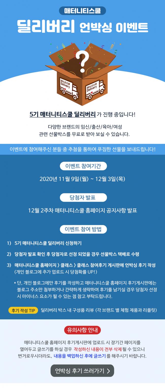 홈페이지_언박싱이벤트 상세세페이지.png
