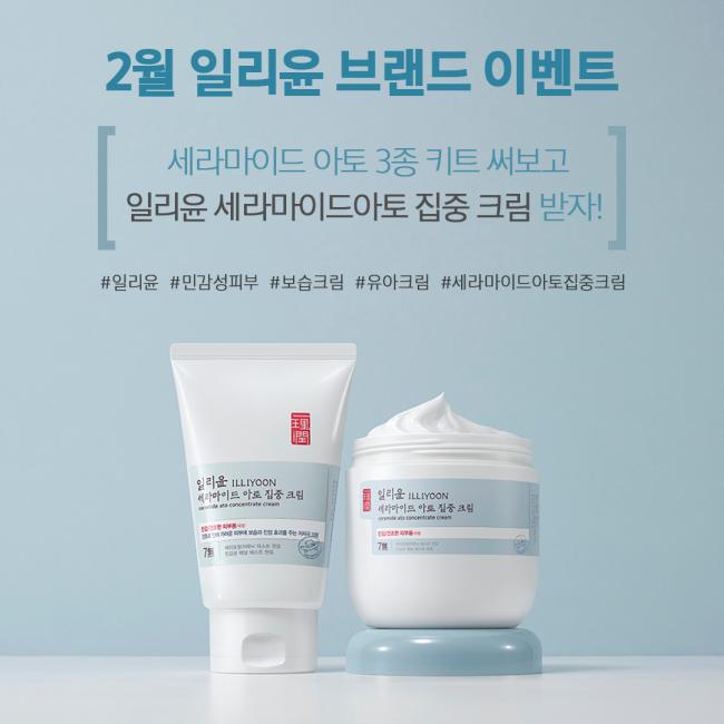 일리윤_2월이벤트(유동주 제작).png