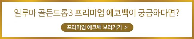 일루마_에코백보러가기 배너.png