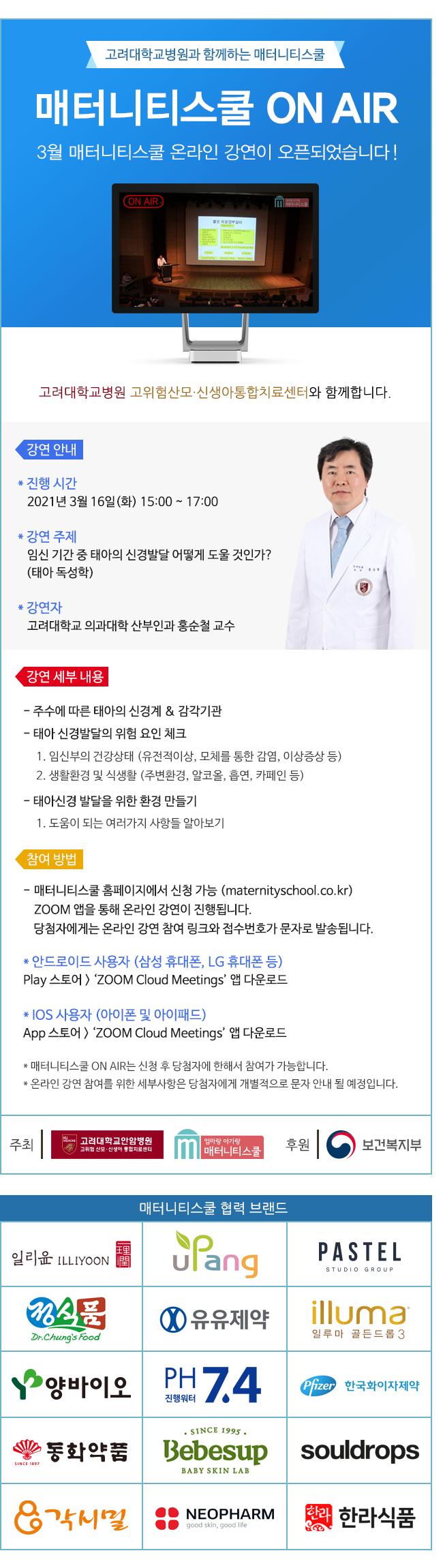 온라인_매터니티스쿨_신청페이지.png