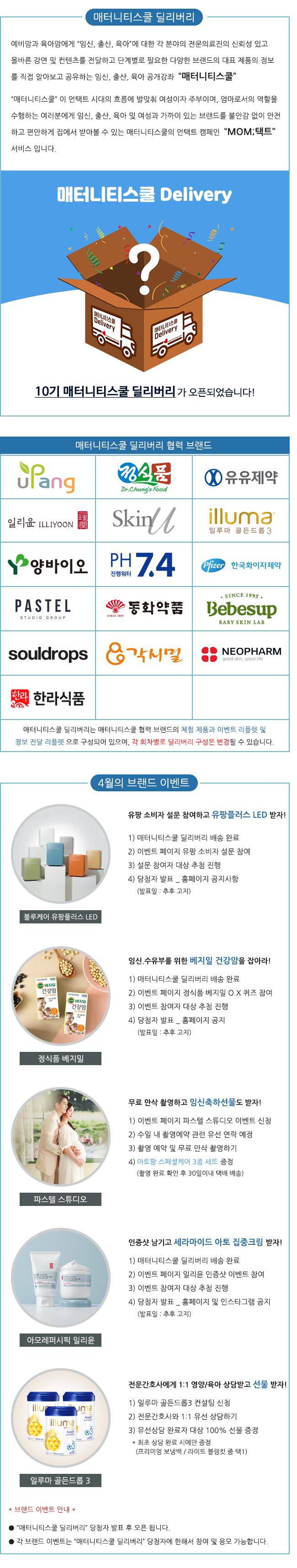1) 딜리버리_신청페이지.png
