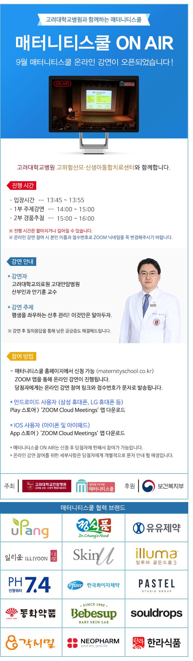 9월_온라인_매터니티스쿨_신청페이지.png