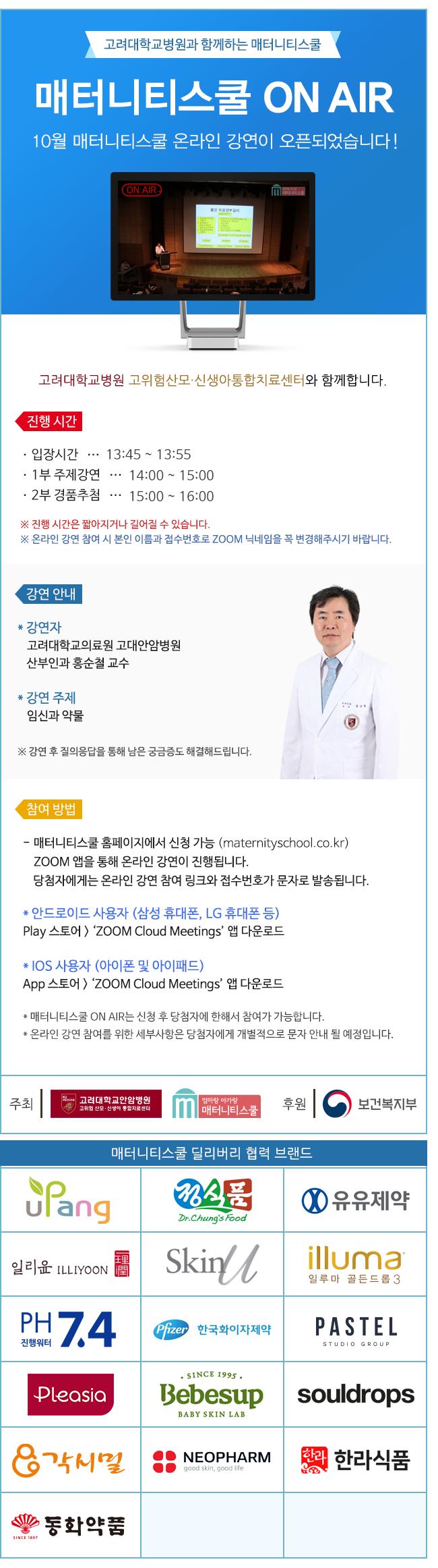 10월_온라인_매터니티스쿨_신청페이지(수정).png